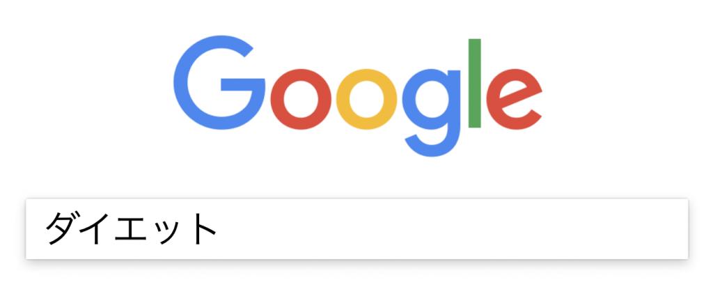 検索キーワードが見えない場合は想像するといい