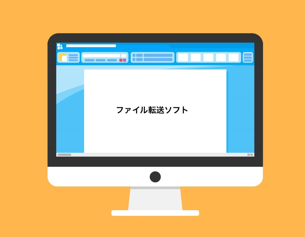 代表的なファイル転送ソフトのご紹介(FileZilla)