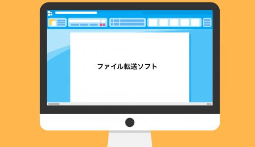 ファイル転送ソフト(FFFTP・FileZilla)をインストールしよう