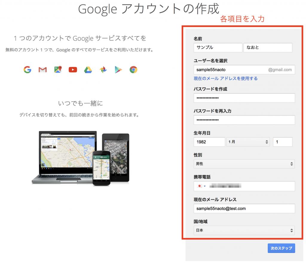 Google アカウント作成画面
