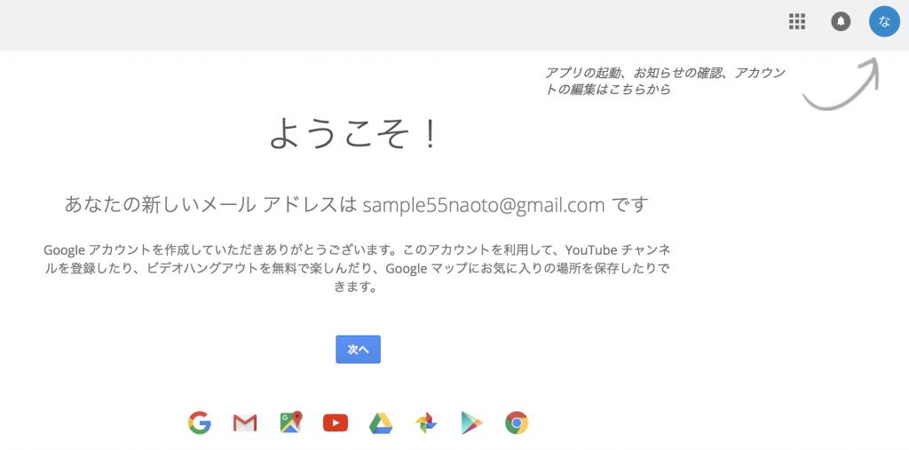 Gmail取得完了
