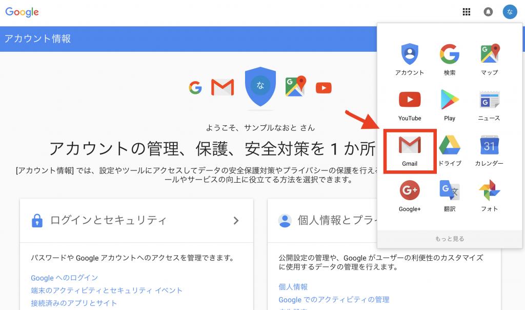 Gmailにアクセスしよう