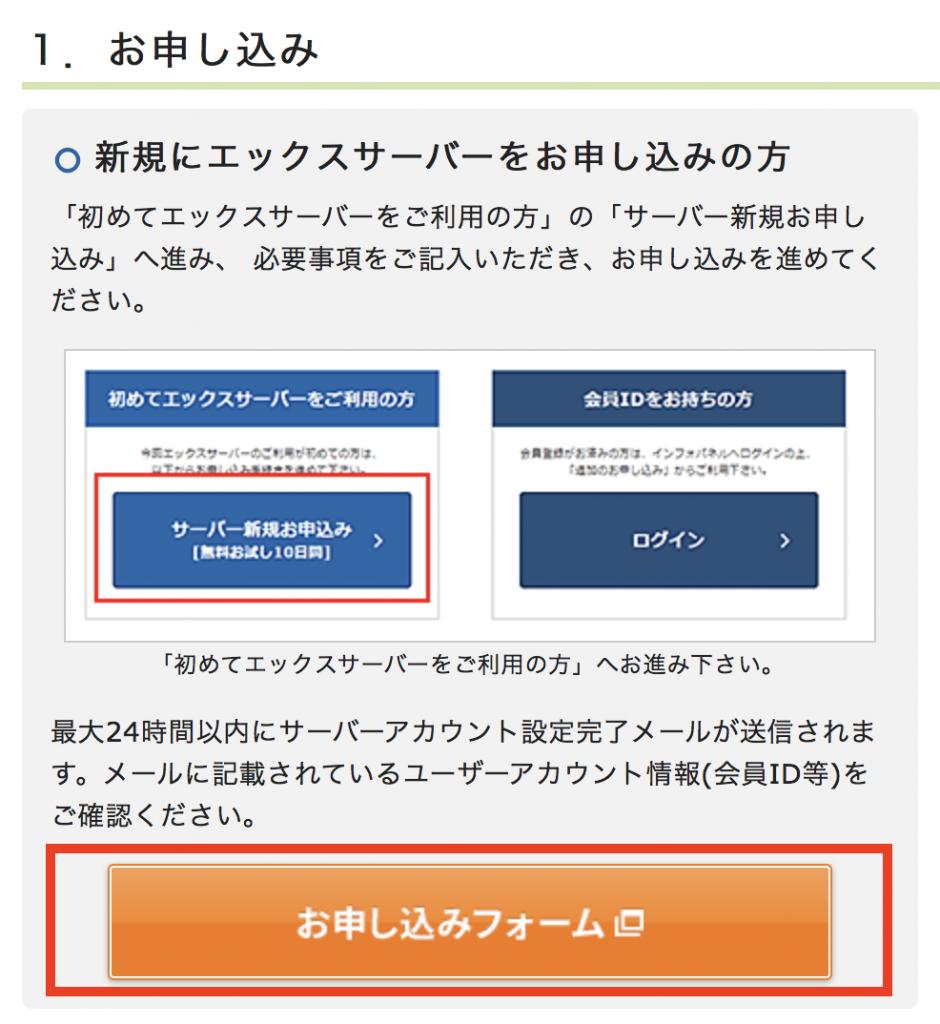 お申し込みフォーム」を表示させ、サーバーの新規申し込み