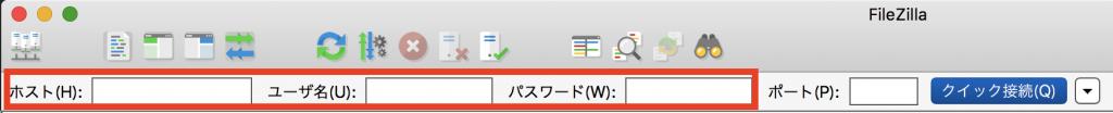 FileZilla初期設定1