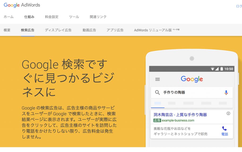 集客経路の一つ「Google Adwords」