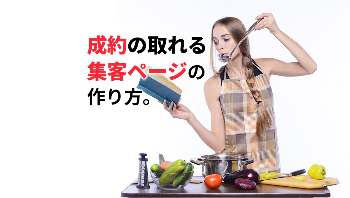 アフィリエイト記事の書き方 ~集客ページ編~