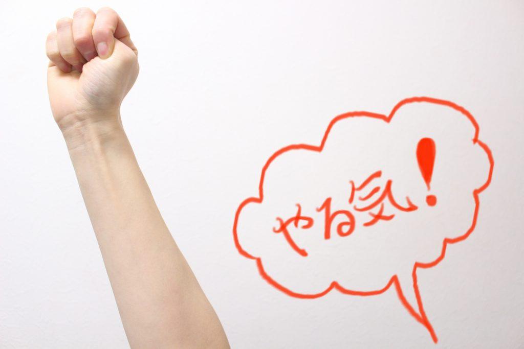 アフィリエイトでは、モチベーションをあげる必要ってあるの?