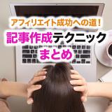 【初心者向け】アフィリエイト記事の書き方 ~構成・記事数・文字数~