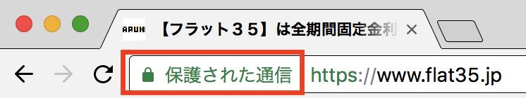 常時SSLの場合の表示例