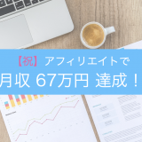 【祝】アフィリエイト月収67万円稼ぐことに成功!これまでの8ヵ月間を振り返る