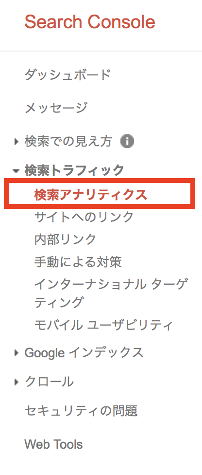 Search Consoleにログイン