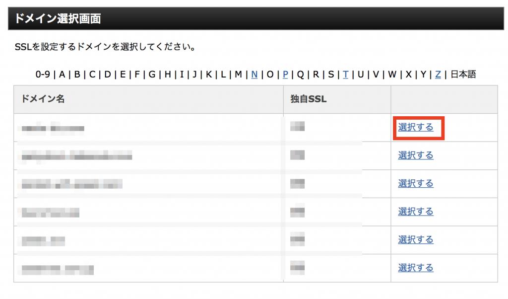 SSLを適用させたいドメインを選択する