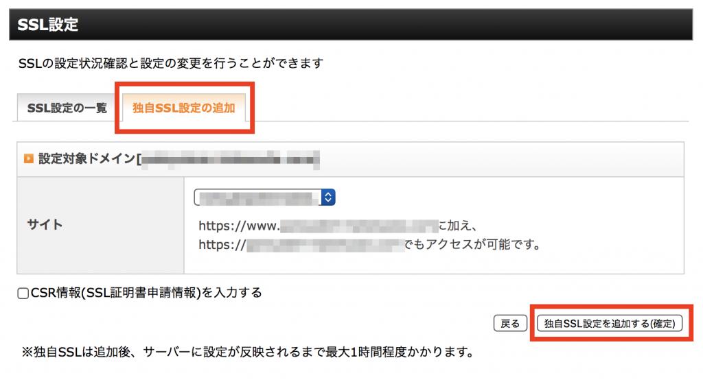 独自SSL設定の追加ボタンを押す