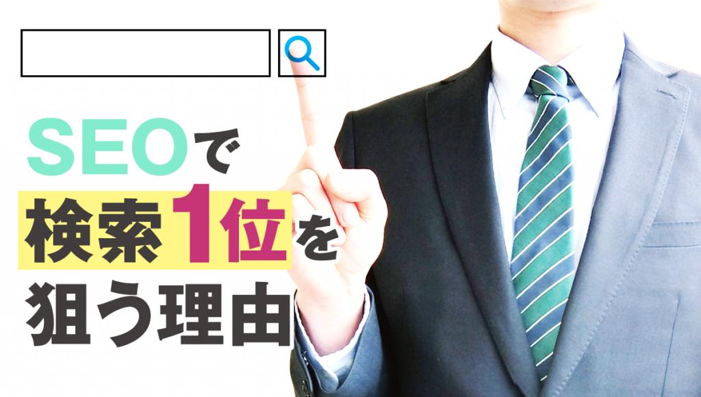 SEOで検索1位を狙う理由 ~検索順位とアクセス数の真実を公開~