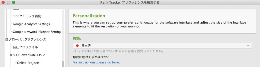RankTrackerの言語設定で日本語を選ぶことは可能