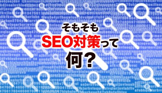 SEO対策の全体像、検索順位を上げて集客する基本とは?
