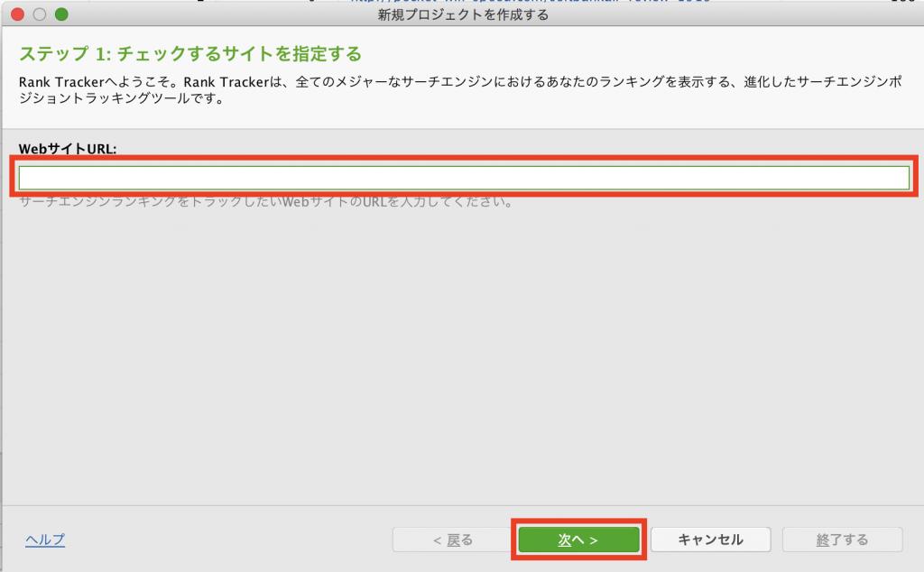 RankTracker WebサイトのURL登録