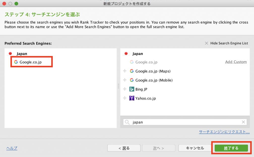 不要な検索エンジンの登録をRankTrackerから削除する