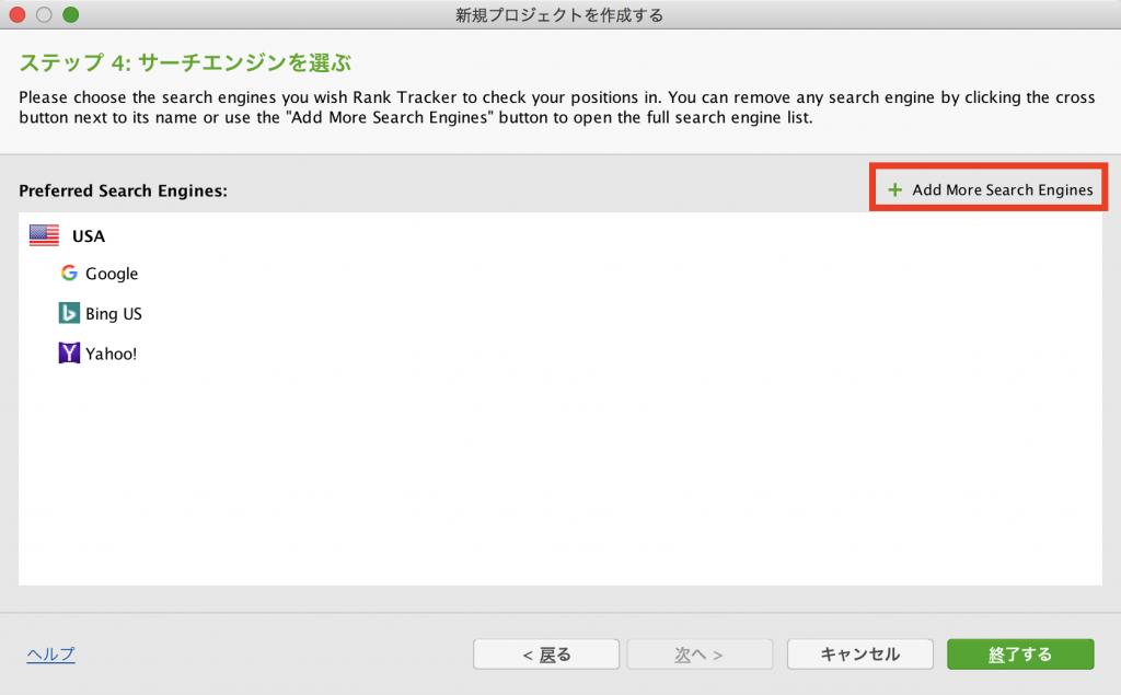 RackTracker検索エンジン指定