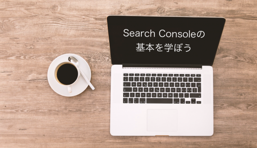 Search Console 概要、登録方法、基本機能まで一通り学ぶ