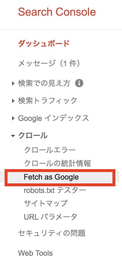 Fetch as Googleページを開く
