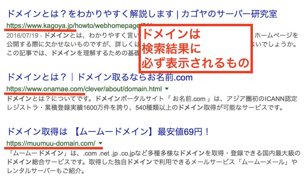 ドメインは検索結果に必ず表示されます