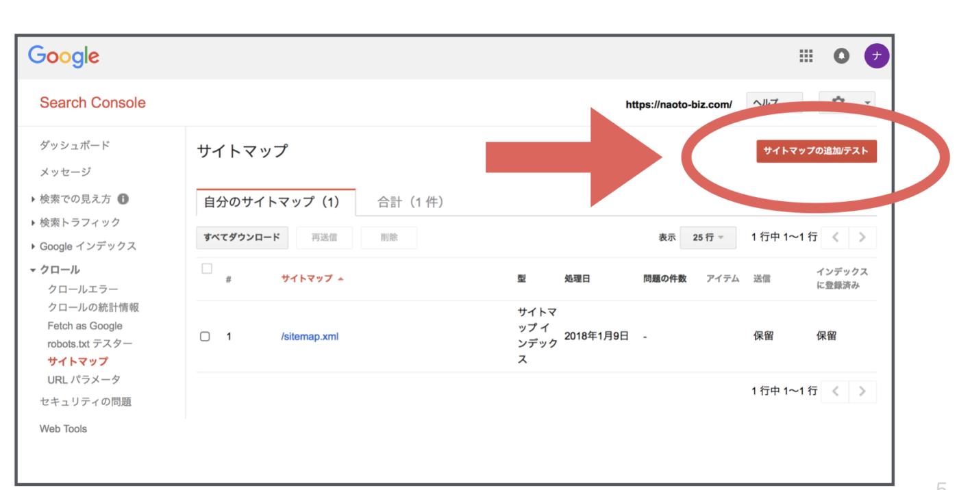 Search ConsoleでサイトマップXMLを登録する