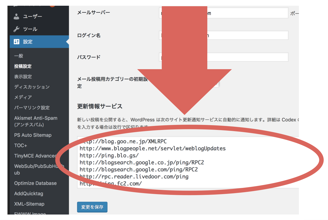 WordPressでPing送信を設定する方法