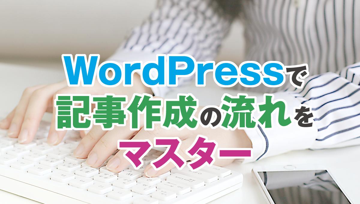WordPressの記事作成画面を見ながら、記事作成の流れをマスターする