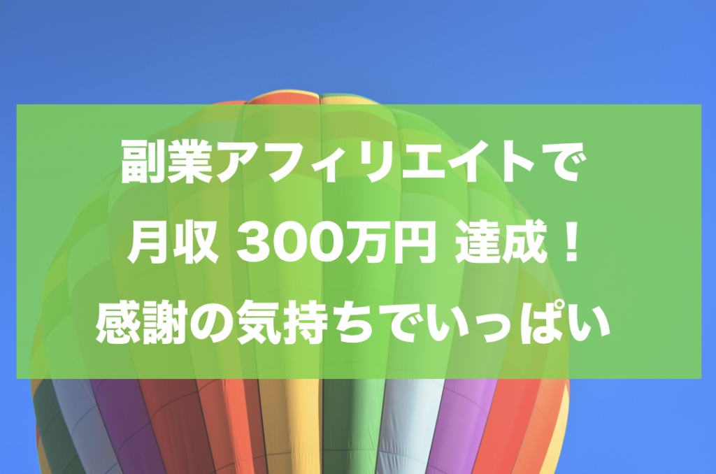 【祝】副業アフィリエイト11ヵ月目で月収300万円稼ぐことに成功