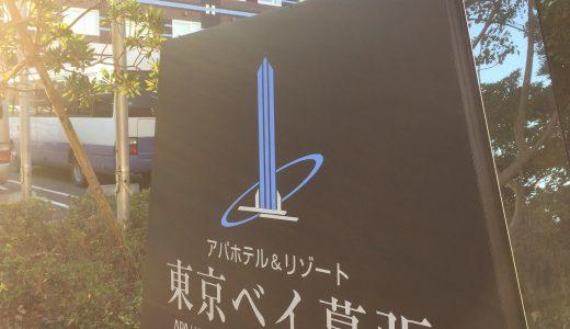 アパホテル&リゾート<東京ベイ幕張>の宿泊体験