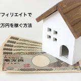 自己アフィリエイトで毎月数万円を稼ぐ方法