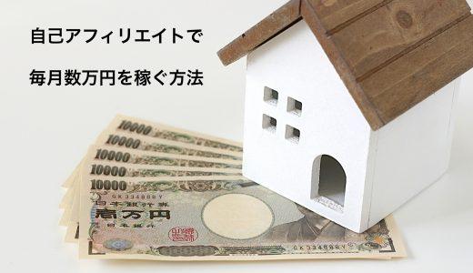 自己アフィリエイトで毎月数万円、年間数十万円をコンスタントに稼ぐ方法