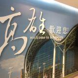 台湾到着、暑さにビックリ!