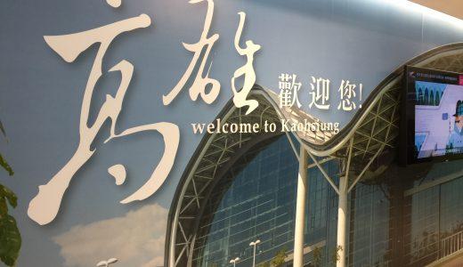 夏休みに台湾旅行!目指すは高雄!