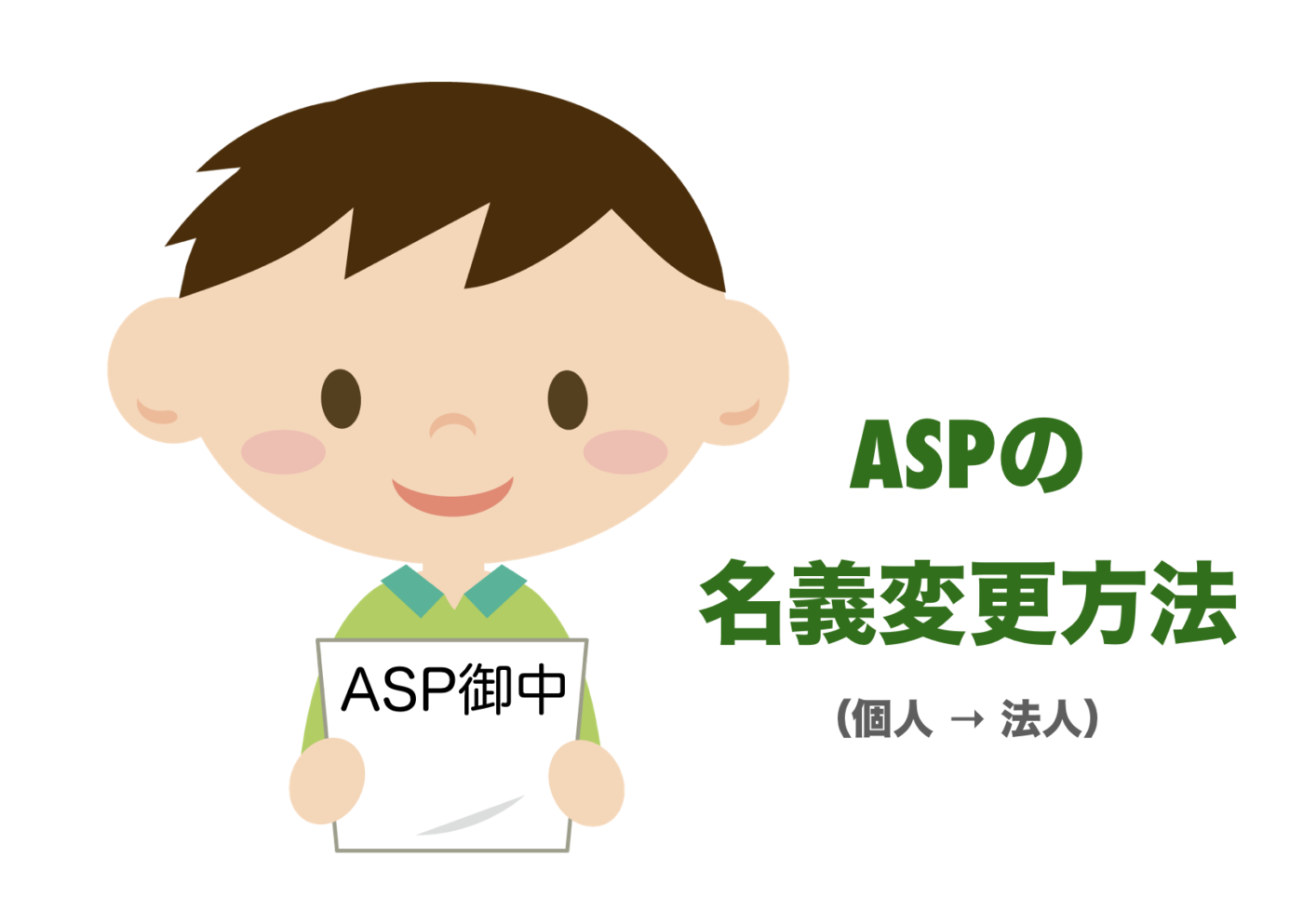 ASP契約名義・振込口座情報を「個人から法人」に変更する方法まとめ