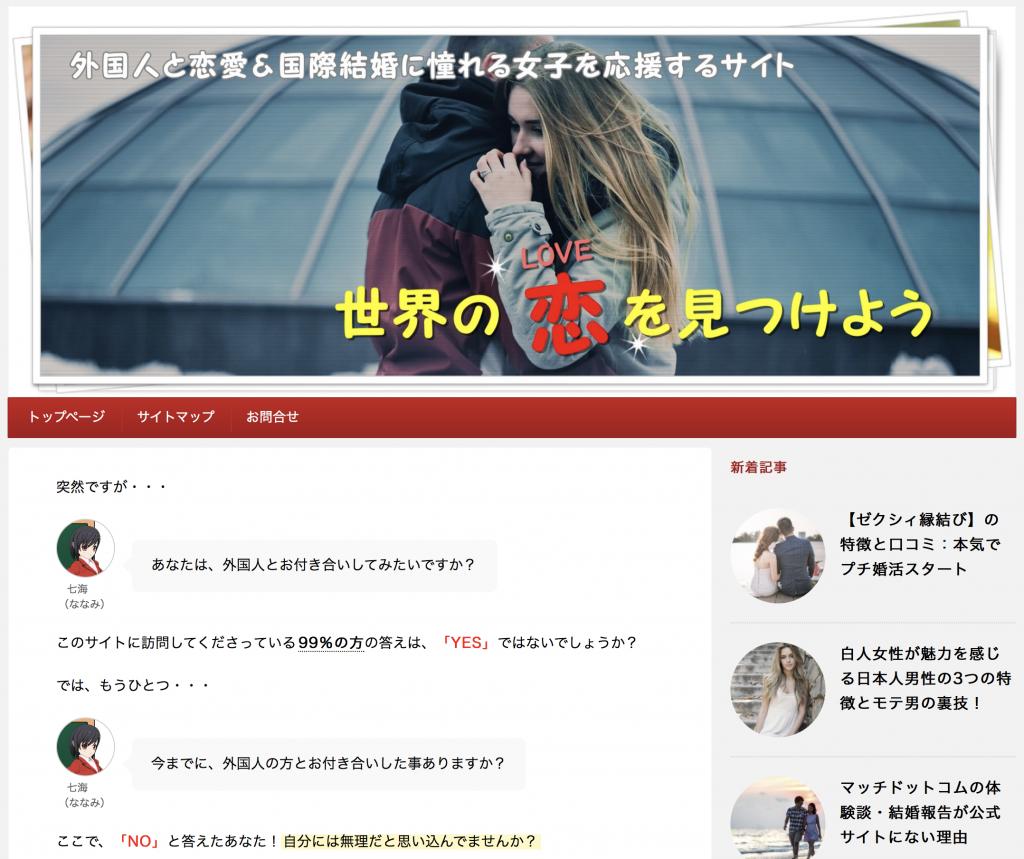外国人と恋愛&国際結婚に憧れる女子を応援するサイト