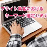 【有料記事】ウェブサイト集客におけるキーワード選定セミナー動画