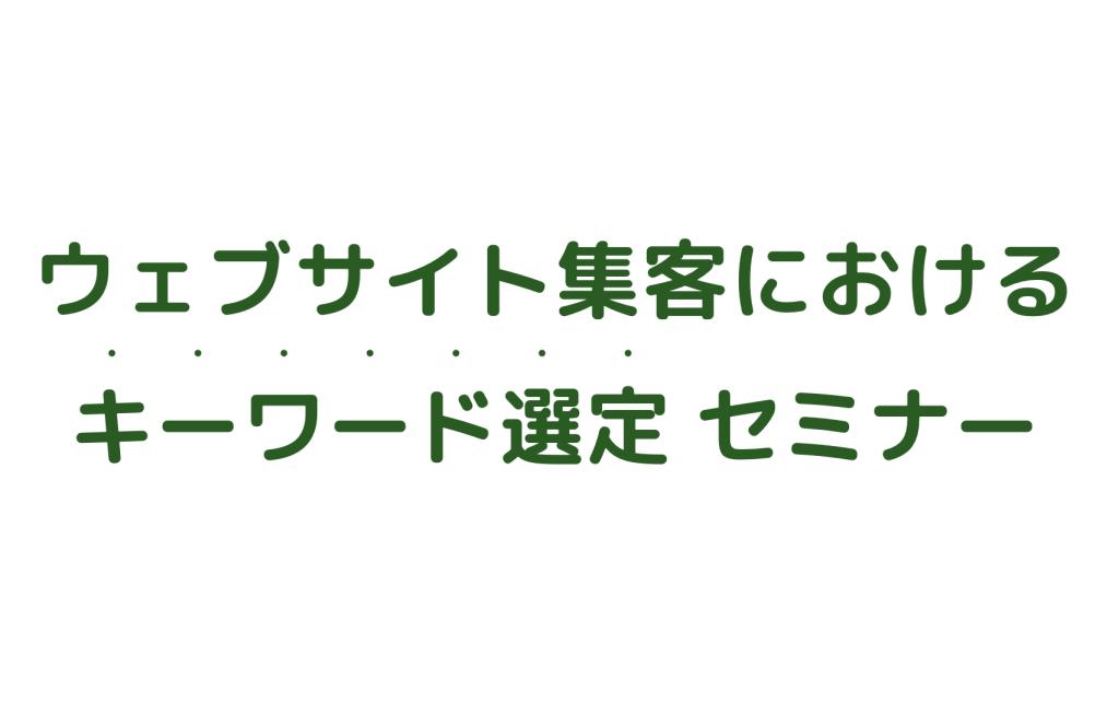 特典2:ウェブサイト集客におけるキーワード選定セミナー動画(21分)