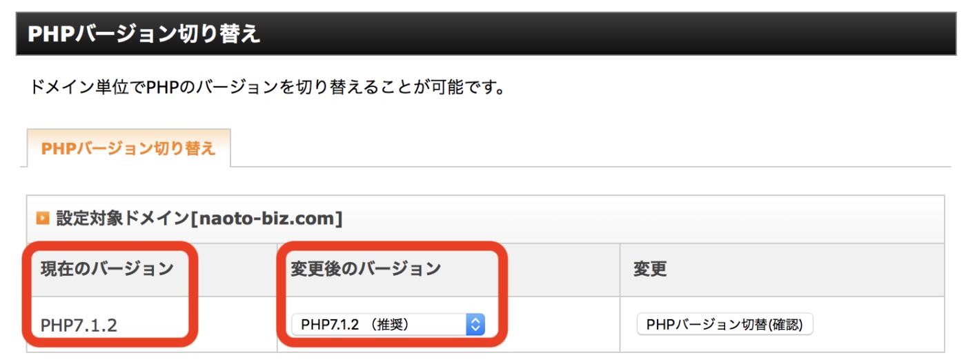 PHPバージョン確認・変更