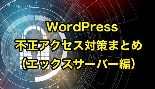 WordPressの不正アクセス対策まとめ(エックスサーバー編)