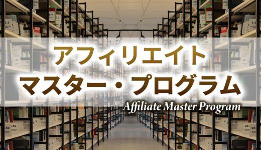 アフィリエイトの無料教材「アフィリエイト・マスター・プログラム(AMP)」