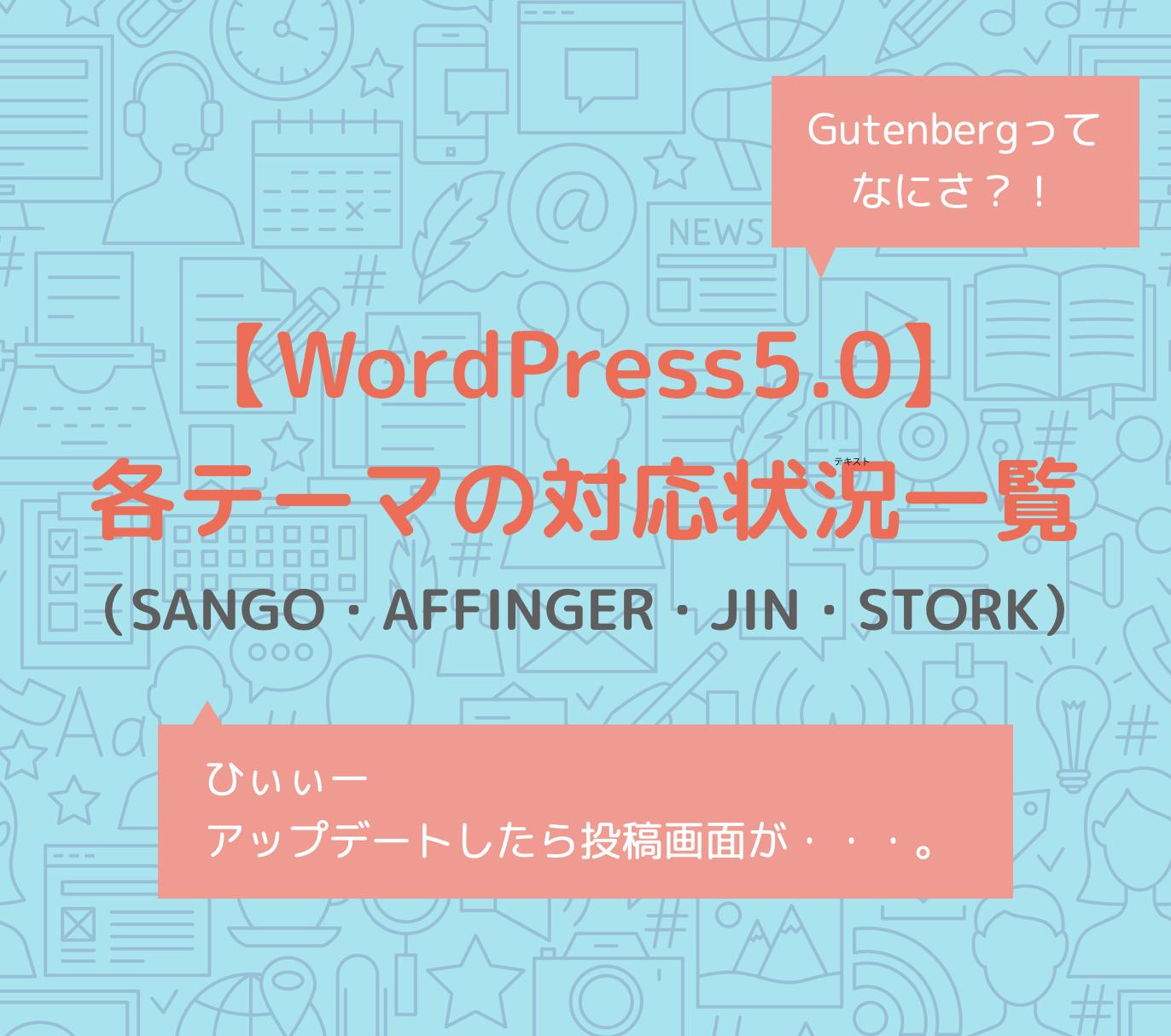 【WordPress5.0】各テーマの対応状況一覧(SANGO・AFFINGER・JIN・STORK)