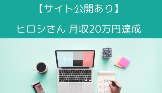 【サイト公開あり】クライアントのヒロシさんがサイトアフィリエイトで月収20万円を達成しました