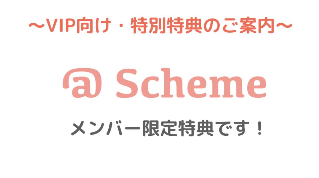 【 #next 】@Schemeメンバー限定特典