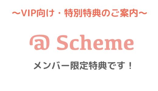 保護中: 【 #next 】@Schemeメンバー限定特典