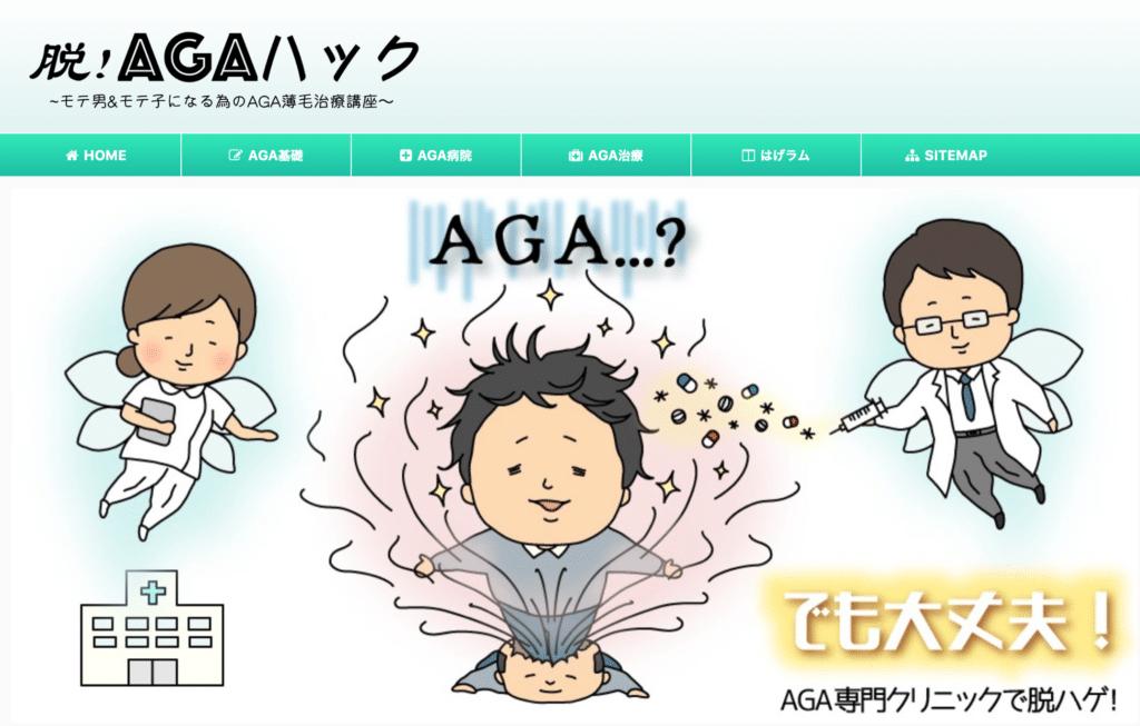 AGAのおすすめクリニック 〜薄毛・抜け毛の原因と対策〜