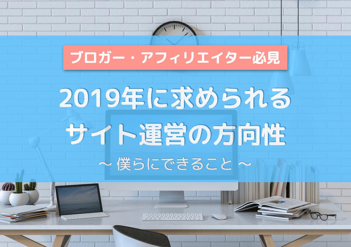 2019年に求められるサイト運営の方向性。進化するGoogleアップデート。僕らにできることはあるのか?