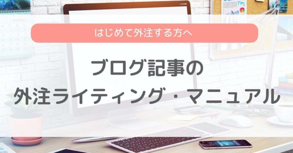 ブログ記事の外注ライティング・マニュアル