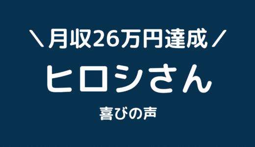 【サイト公開あり】会社員のヒロシさんが副業アフィリエイトで月収26万円を達成しました